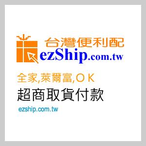便利配-超商取貨付款服務整合(一次性費用含稅)