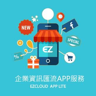 Android手機企業資訊匯流APP(第1年8800元、第2年起2788元/每年)