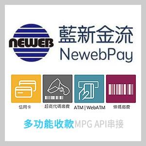 藍新金流MPG API(原智付通)第三方支付金流線上刷卡串接服務