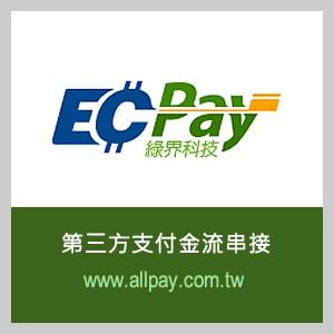 綠界第三方支付金流線上刷卡串接服務(一次性費用含稅)