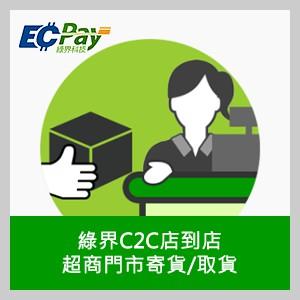綠界物流C2C店到店-超商寄貨/取貨服務串接(一次性費用含稅)