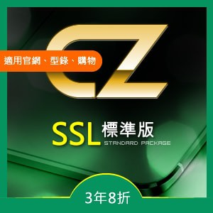 DIY架站服務-SSL標準版每月 520元 x 36個月(8折優惠)