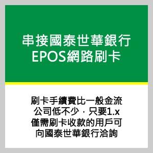 國泰世華銀行EPOS網路刷卡串接服務