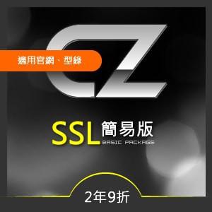 DIY架站服務-SSL簡易版每月 360元 x 24個月(9折優惠)