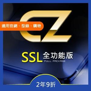 DIY架站服務-SSL全功能版每月 960元 x 24個月(9折優惠)