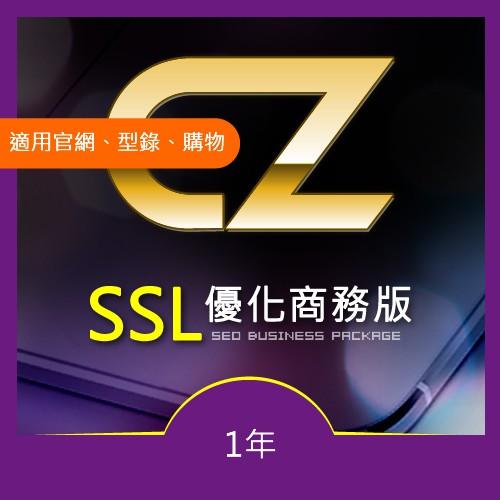 DIY架站服務-SSL優化商務版