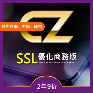 DIY架站服務-SSL優化商務版每月 2010元 x 24個月(9折優惠)