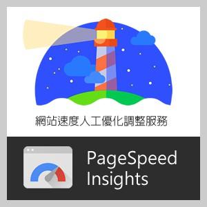 Google PageSpeed Insights 網站分數人工優化調校服務