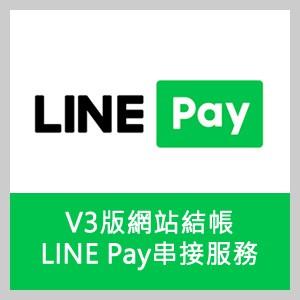 LINEPay串接V3版 (一次性費用)