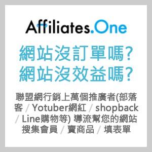 Affiliates聯盟網行銷串接模組年費