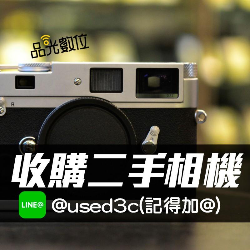 哪裡有收購相機 相機回收 品光數位收購二手相機