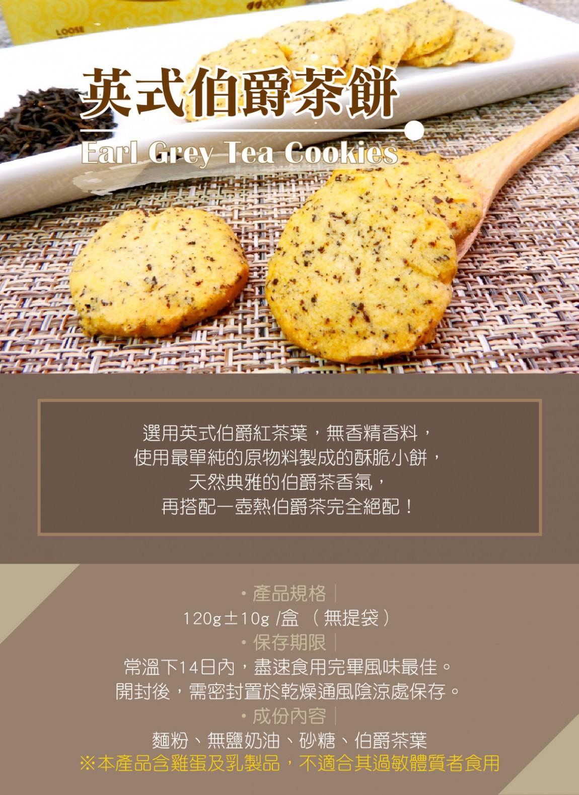 NAOMA唐寧伯爵茶餅
