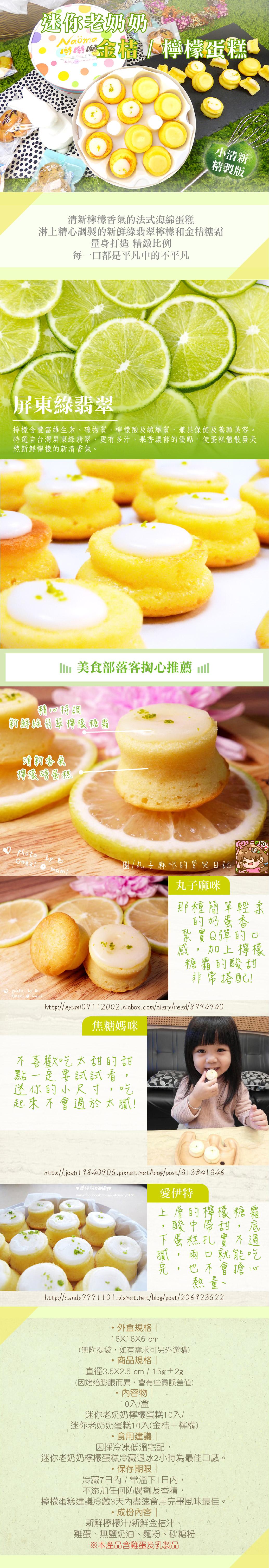 ez_老奶奶金桔檸檬