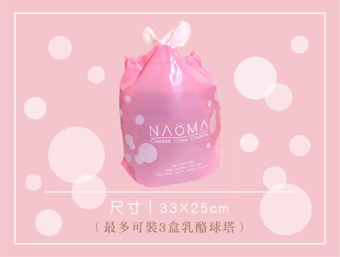 naoma-bag