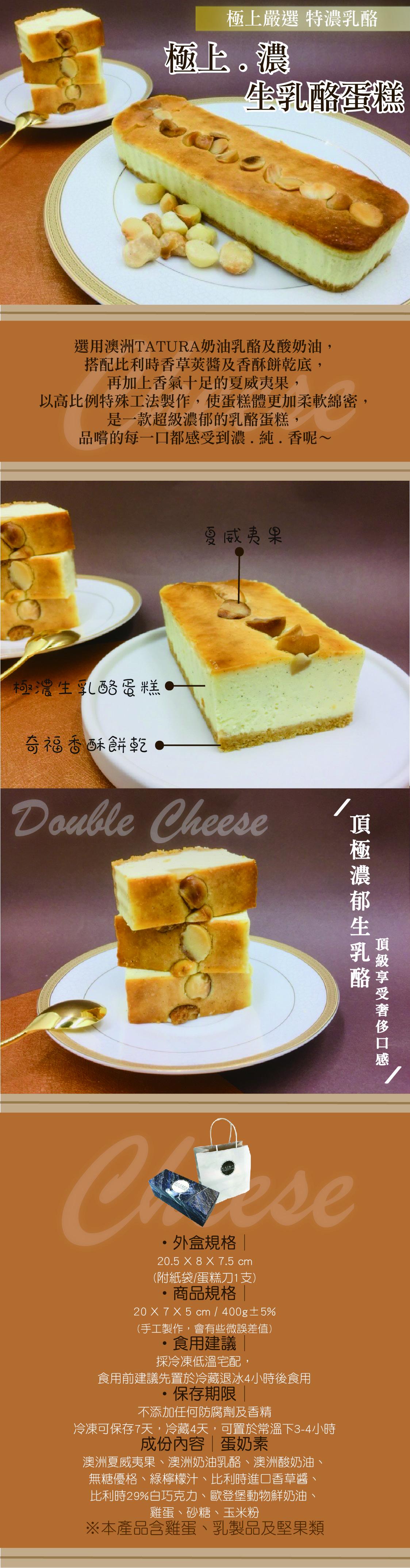 ez_極上濃生乳酪蛋糕-01