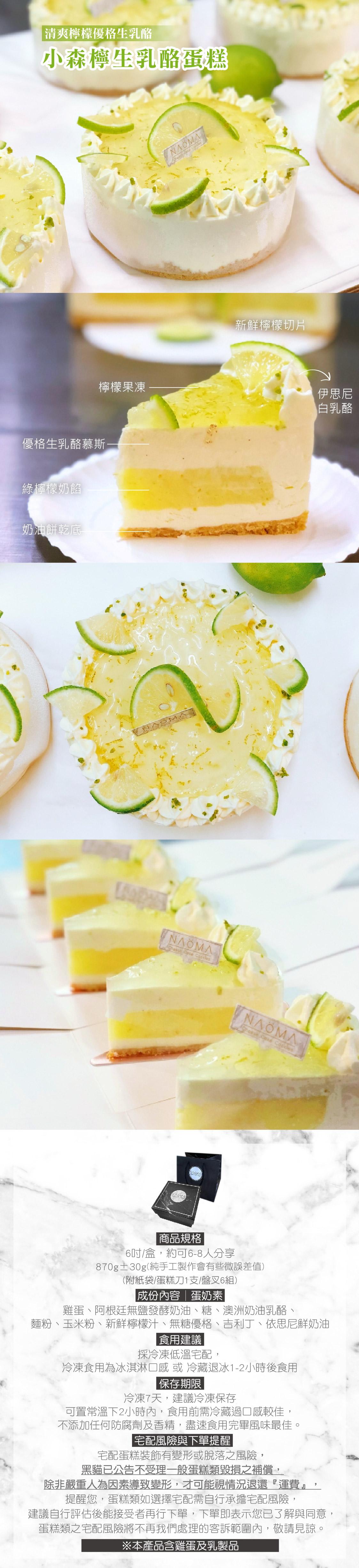 NAOMA小森檸生乳酪蛋糕