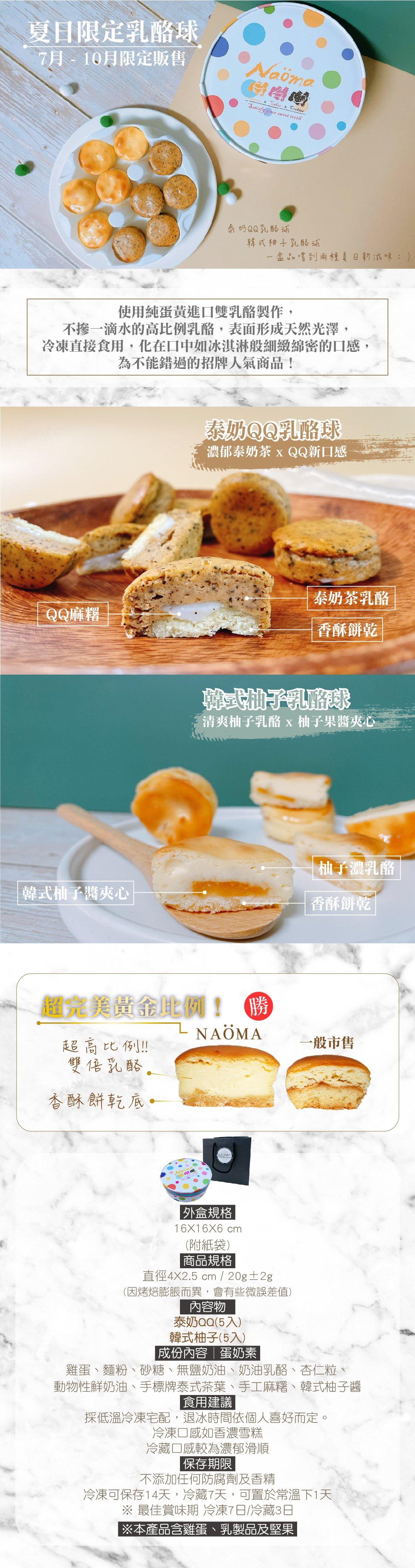官網-夏日限定乳酪球-02