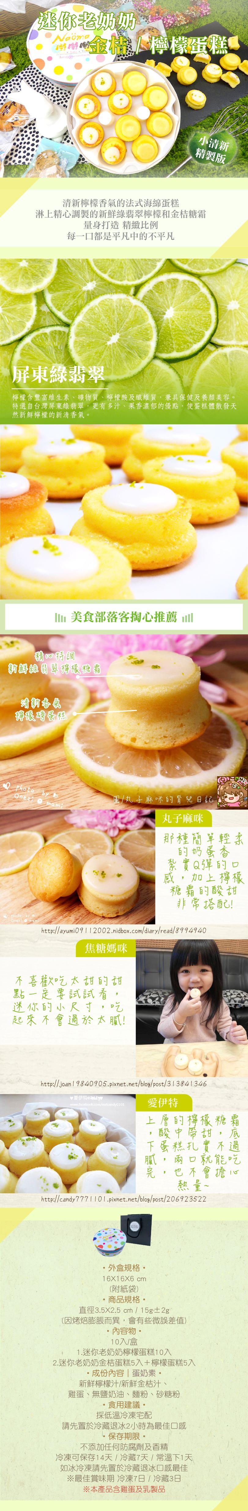 ez_老奶奶金桔檸檬蛋糕