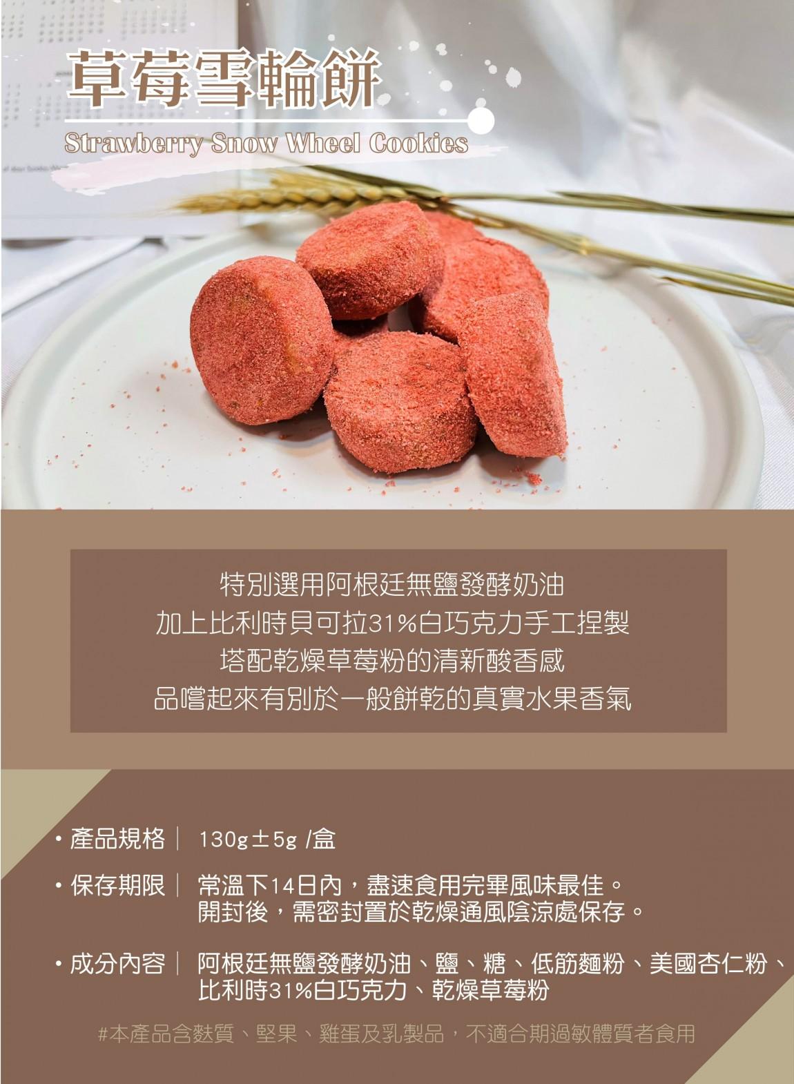 ez長條_草莓雪輪餅