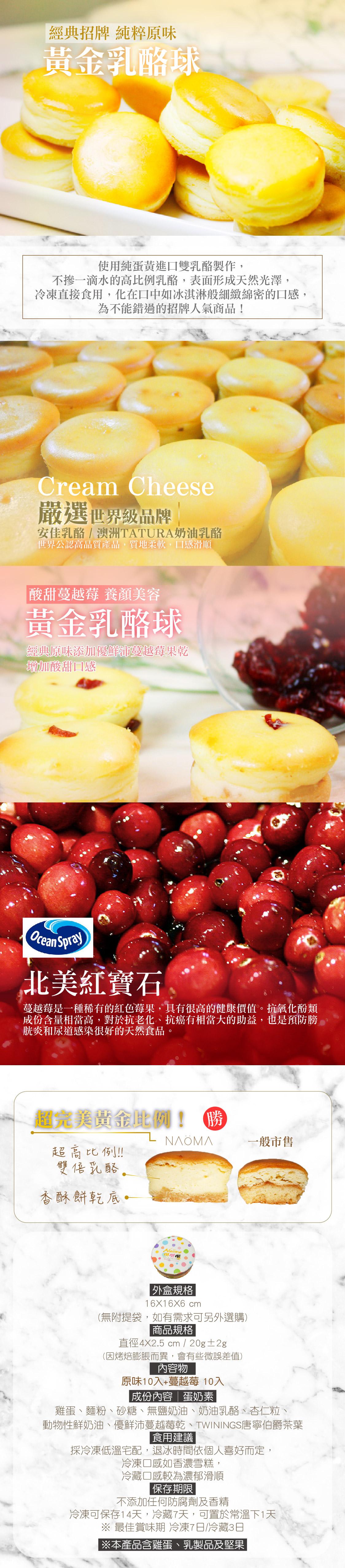 NAOMA黃金乳酪球-原味+蔓越莓