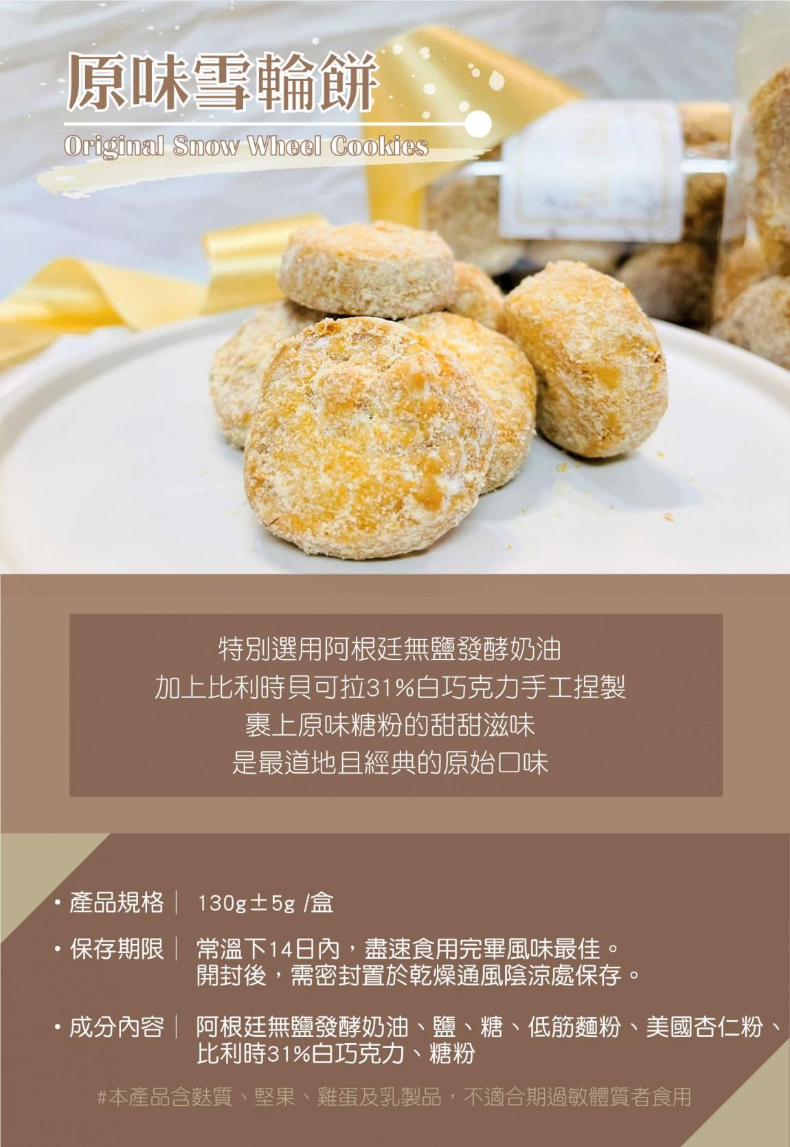 ez長條_原味雪輪餅