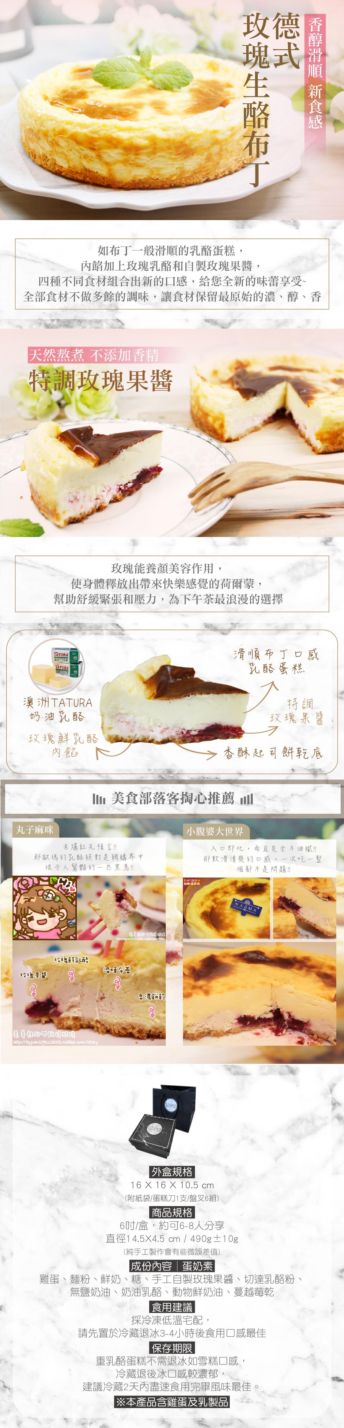 NAOMA德式玫瑰生酪布丁蛋糕
