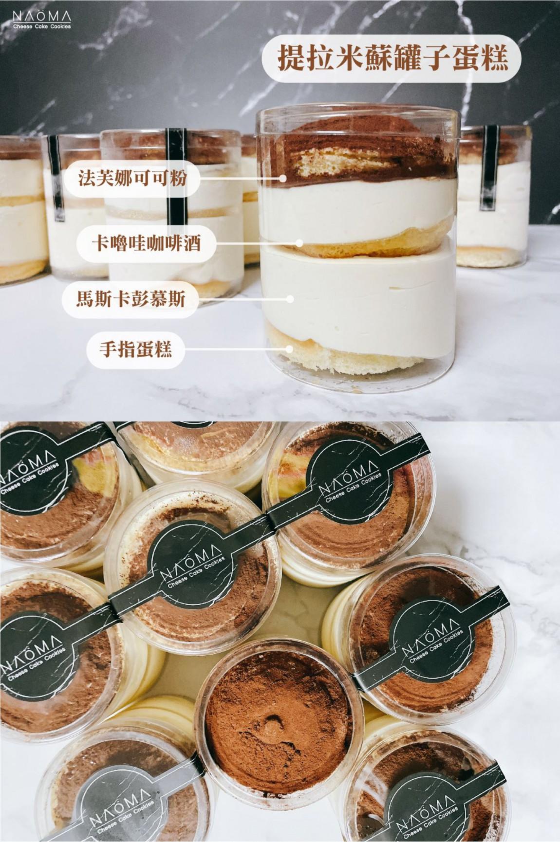 提拉米蘇罐子蛋糕