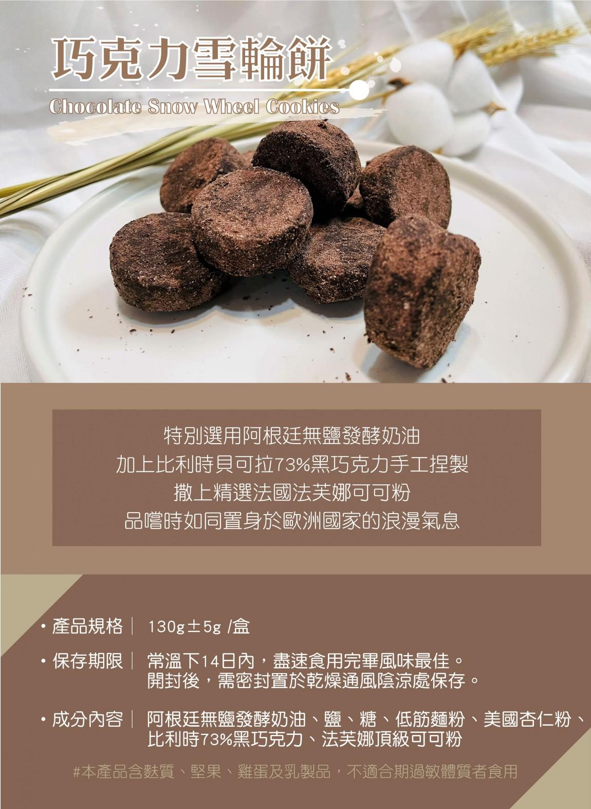 ez長條_巧克力雪輪餅