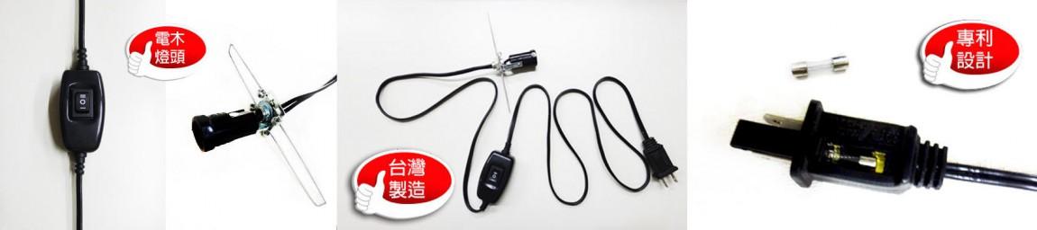 鹽燈專用高品質電線(三段式)