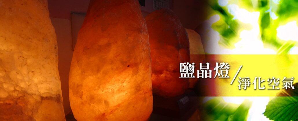 鹽燈淨化空氣