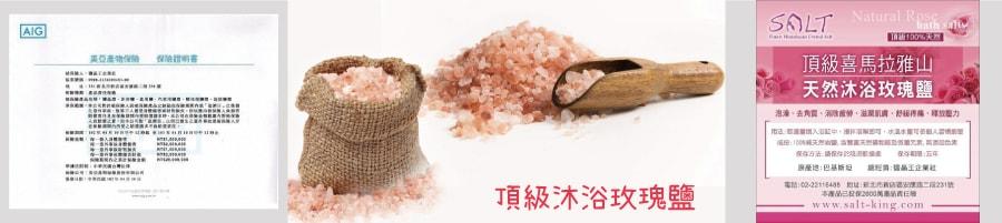 沐浴玫瑰鹽-min