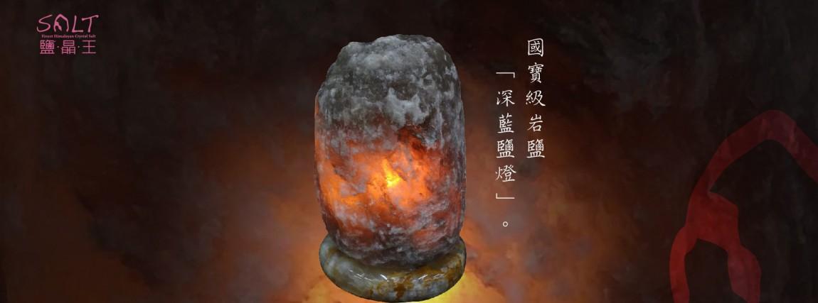 鹽燈,鹽晶燈,岩燈,鹽晶王,玫瑰鹽,鴿血紅鹽,藍鹽-2min
