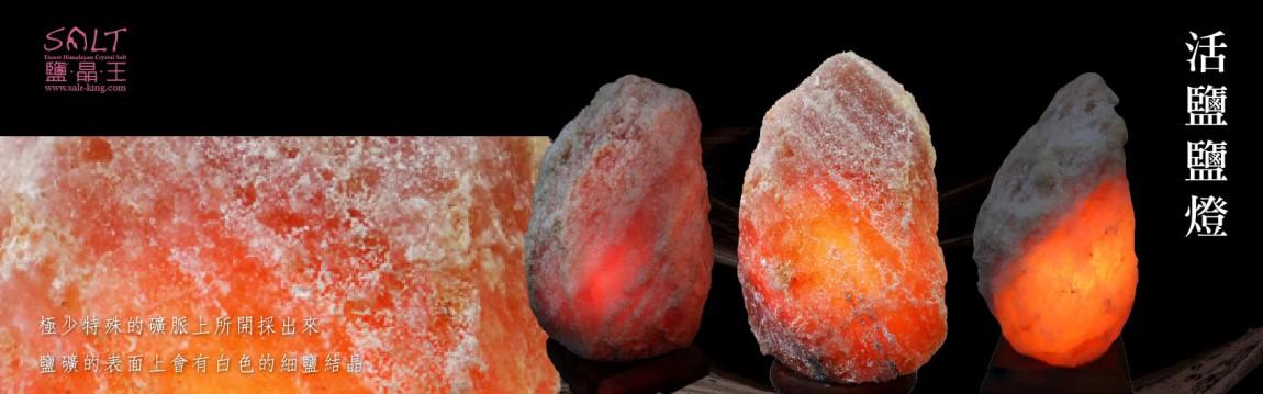 鹽燈,鹽晶王,特殊礦,活鹽