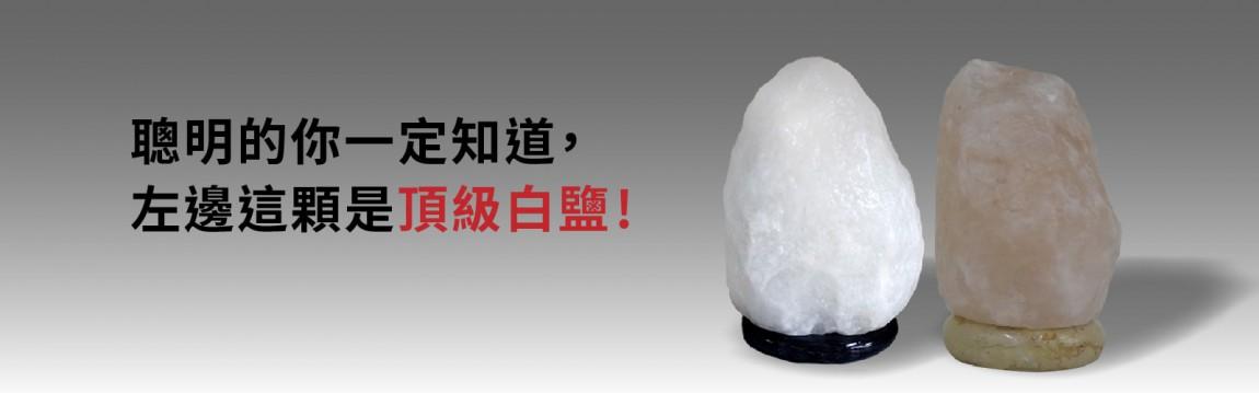 鹽燈,鹽晶燈,岩燈,鹽晶王,玫瑰鹽,頂級白鹽,鴿血紅鹽,藍鹽-1
