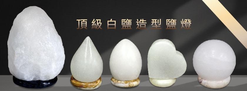 鹽燈,鹽晶燈,岩燈,鹽晶王,玫瑰鹽,頂級白鹽,鴿血紅鹽,藍鹽-3