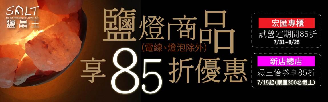 鹽燈85折-01-min