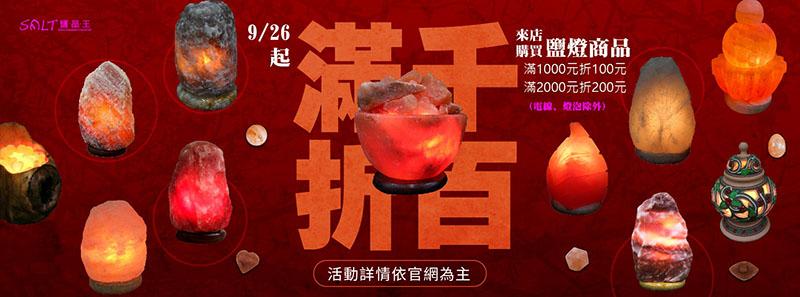 玫瑰鹽,鹽晶王,鹽烤板,折扣,活動-1
