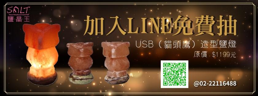 抽獎-USB貓頭鷹鹽燈-min