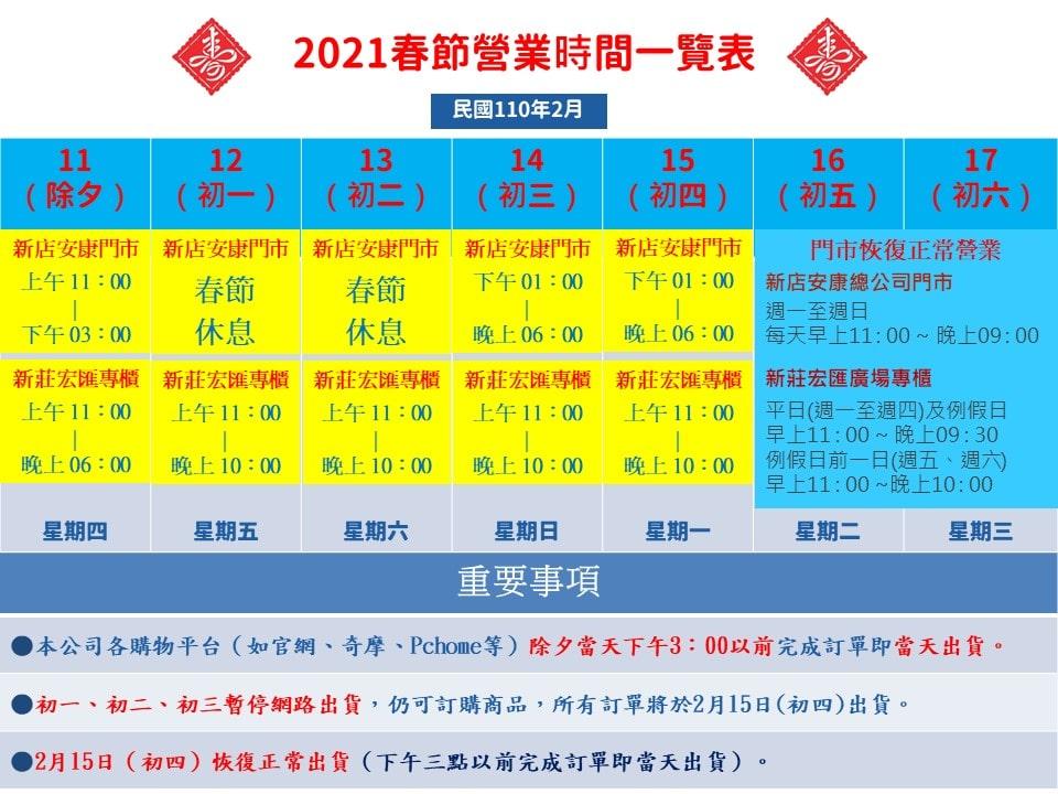 2021鹽晶王春節營業時間出貨公告-min (1)