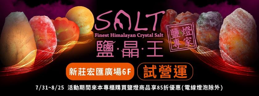 岩燈,鹽晶燈,鹽晶王,宏匯廣場,試營運