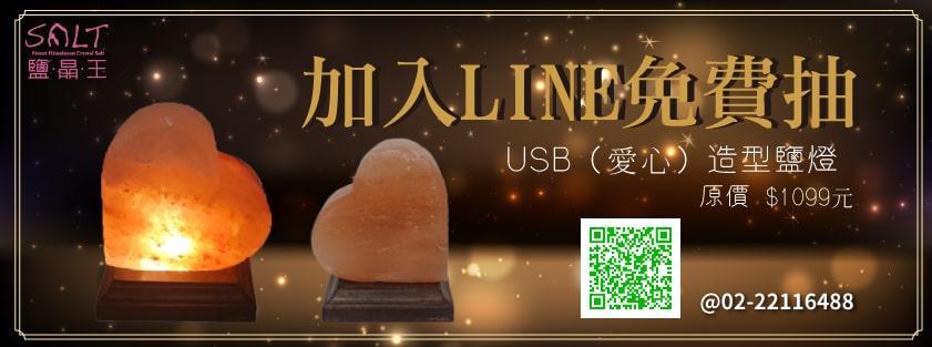 抽獎-USB愛心-min