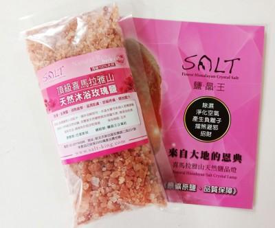 頂級沐浴玫瑰岩鹽