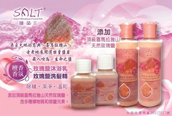 鹽晶王玫瑰鹽沐浴乳&洗髮乳廣告-min