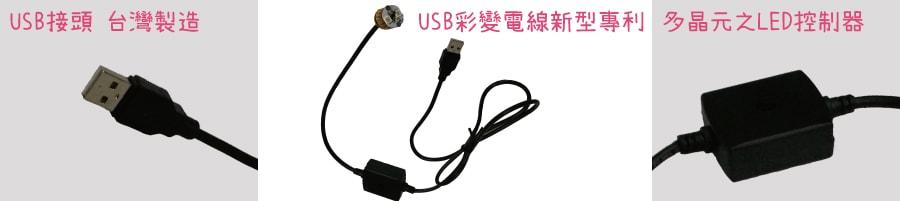 USB彩變電線合-min