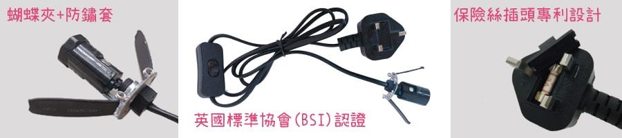 香港鹽燈專用電線