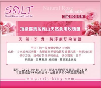 鹽晶王-食用玫瑰鹽-min