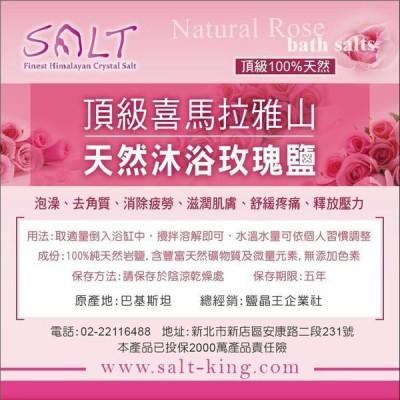 沐浴玫瑰鹽用法及成分-min