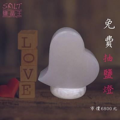 鹽燈專家-鹽晶王✪LINE好友獨享✪免費抽頂級白鹽《心動》造型鹽燈(定價6800元)。