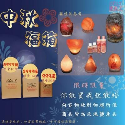 鹽燈專家-鹽晶王|中秋超值【鹽燈/鹽晶燈】福箱