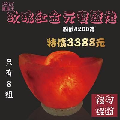 鹽燈專家-鹽晶王|玫瑰紅岩金元寶鹽燈,限量8組。